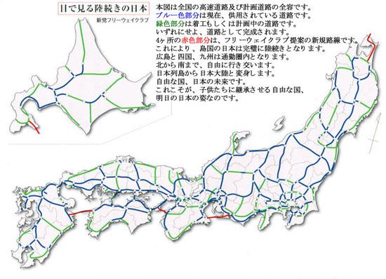 高速道路の夢の地図